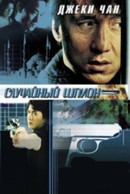 Смотреть онлайн Случайный шпион (2001)