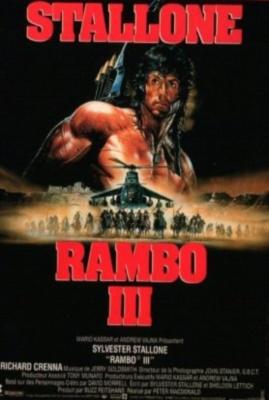 Рэмбо 3  смотреть онлайн