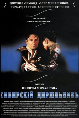 Смотреть онлайн Сибирский цирюльник (1998)