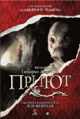 Приют / El Orfanato (2007) (DVDRip)