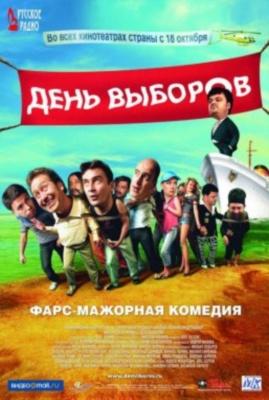 День выборов  смотреть онлайн фільм