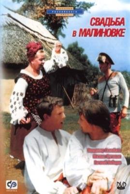 Онлайн фильм Свадьба в Малиновке (1967)