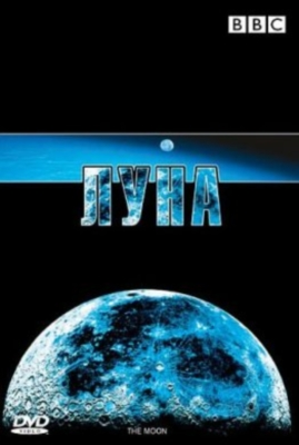 BBC: Луна / BBC: The Moon смотреть онлайн
