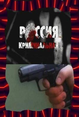 Онлайн фильм Россия Криминальная: Воровская Масть (2009)