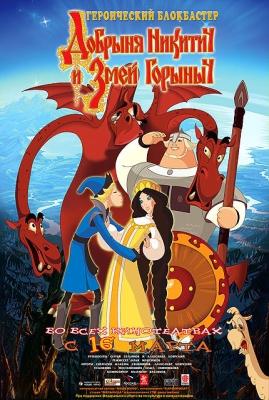 Смотреть онлайн Добрыня Никитич и Змей Горыныч (2006)