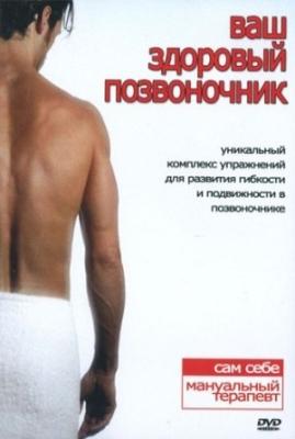 Смотреть онлайн Ваш здоровый позвоночник (2003)