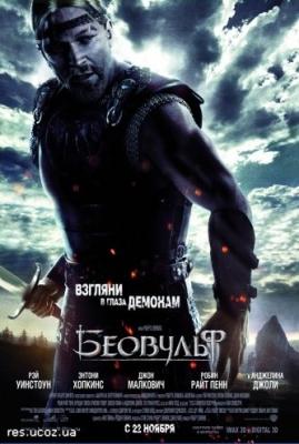 Беовульф / Beowulf (2007) Онлайн