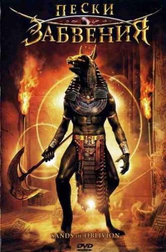 Фильм Пески забвения / Sands of Oblivion (2007) DVDRip Онлайн