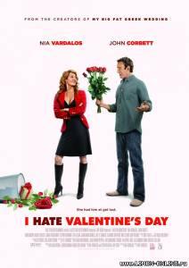 Я ненавижу день Святого Валентина смотреть онлайн