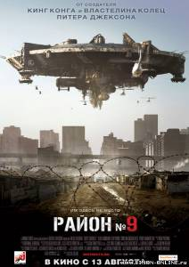 Район №9 / District 9 (2009) Смотреть онлайн, TS