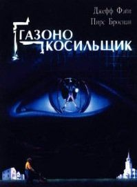 Газонокосильщик - Смотреть Онлайн Фильм