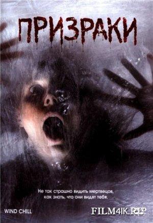 Смотреть Призраки /  (2007) DVDRip смотреть онлайн