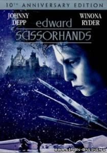 Эдвард руки ножницы (1990) онлайн