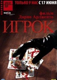 Гравець / Игрок (2003) - дивись онлайн