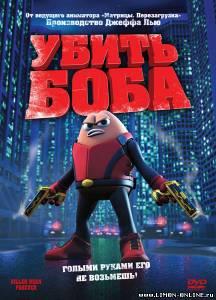 Убить Боба.Смотреть онлайн фільм