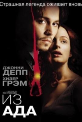 З пекла / Из ада (2001) - дивись онлайн!