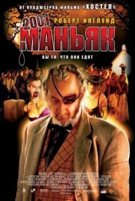 Фильм 2001 маньяк / 2001 Maniacs (2005) DVDRip Онлайн