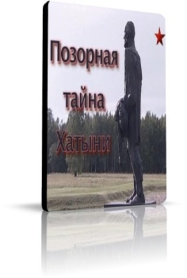 Смотреть онлайн Позорная тайна Хатыни (2008)