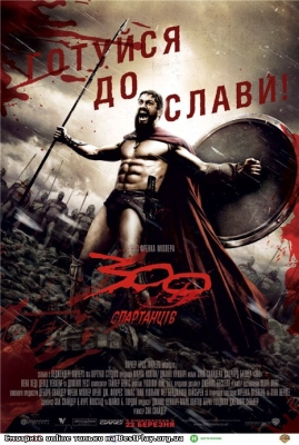 300 спартанців / 300 спартанцев (1962) Онлайн