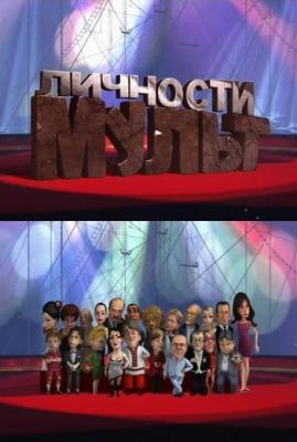 Мульт личности (2009) Смотреть онлайн, 1 выпуск
