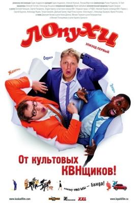 ЛОпуХИ: Эпизод первый (2009) TS