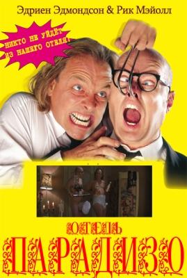 Отель Парадизо / Guest House Paradiso (1999) Смотреть онлайн