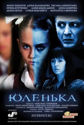 Юленька.Смотреть онлайн фільм