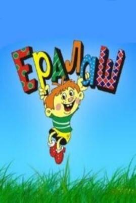 Ералаш (1974-2005) CD-4 (96-127 выпуск)