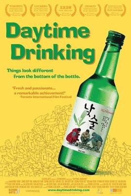 Дневное пьянство.Смотреть онлайн