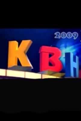 Смотреть онлайн КВН-2009