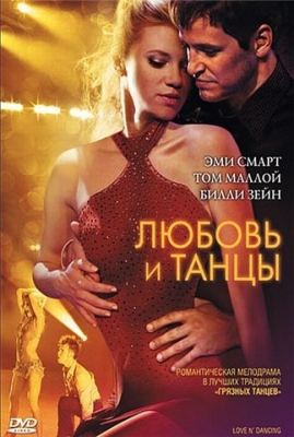 Любовь и танцы (2009)