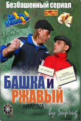Башка и Ржавый / нарезка (2009) Смотреть онлайн, 8-я серия