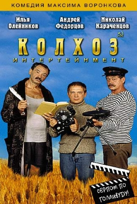 Колхоз Интертейнмент( 2003)