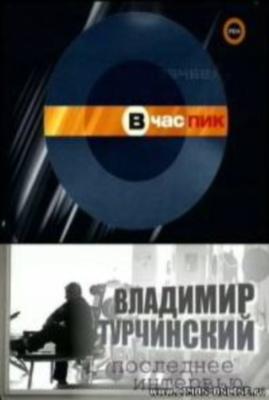 Владимир Турчинский. Последнее интервью (2009) онлайн