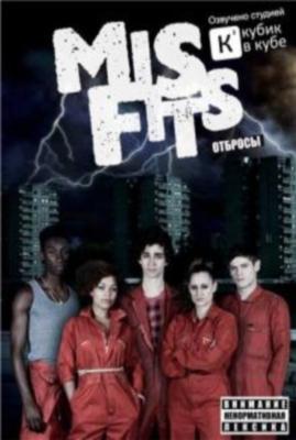 Отбросы / Misfits (2009) Cмотреть онлайн, 1 сезон