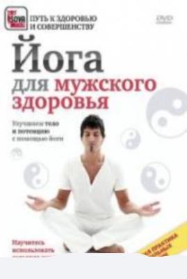 Йога для мужского здоровья (2009) Смотреть онлайн