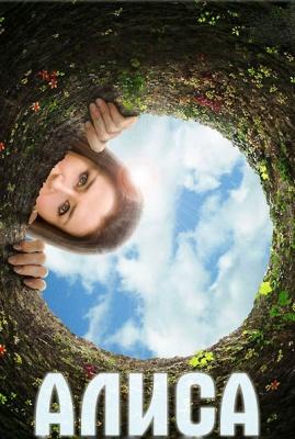 Алиса / Alice (2009) Смотреть онлайн, 2 серия