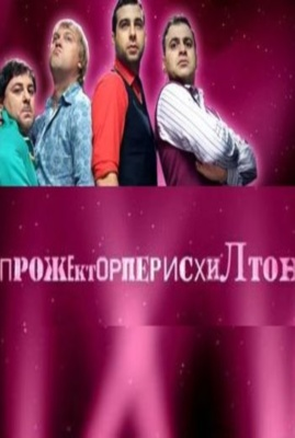 Прожекторперисхилтон. Новый сезон (2009) онлайн 13 выпуск