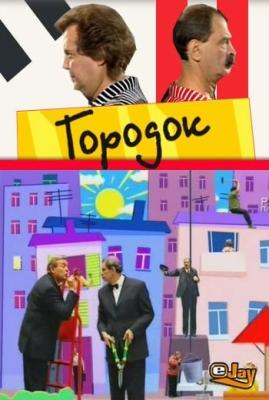 Городок (2009) Смотреть онлайн
