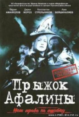 Прыжок Афалины (2009) фильм онлайн