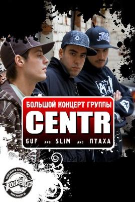 Концерт группы Centr