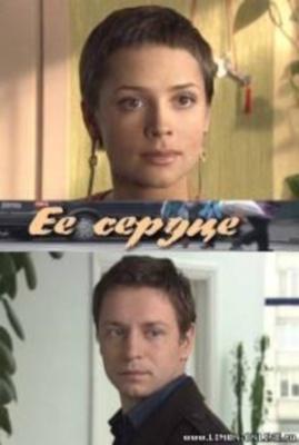 Ее сердце (2009) Смотреть онлайн