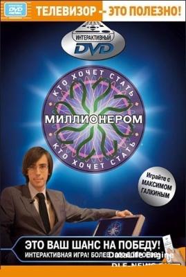 Кто хочет стать Максимом Галкиным? (2010)