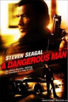 Опасный человек / A Dangerous Man (2010) онлайн фильм