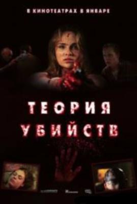 Теория убийств / Kill Theory (2008) Смотреть онлайн