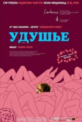 Удушье / Choke (2008) смотреть онлайн