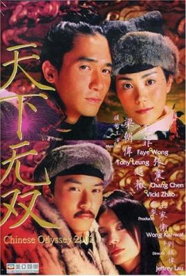 китайская одиссея 2002 смотреть онлайн