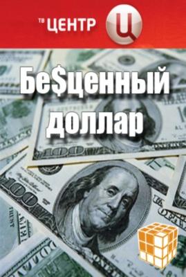Бесценный доллар смотреть онлайн