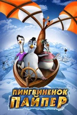 Пингвиненок Пайпер(2008