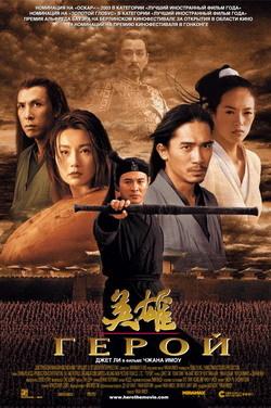 Герой / Ying xiong (2002) Смотреть онлайн